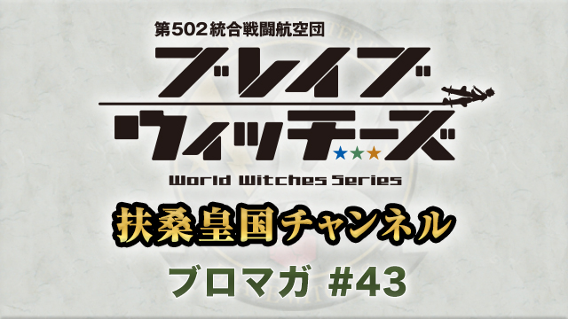 【ブレちゃん土曜夜放送!】詳報! 第502統合戦闘航空団 広報活動(幕生)#12