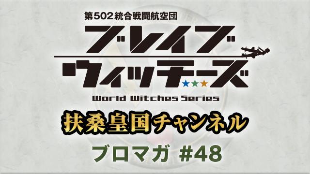 速報! 第502統合戦闘航空団 広報活動(幕生)#14