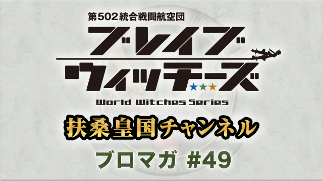 詳報! 第502統合戦闘航空団 広報活動(幕生)#14