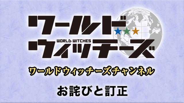 【お詫び】石田嘉代さん・野川さくらさん直筆サイン入り、 ワールドウィッチーズ10周年記念ステッカープレゼント