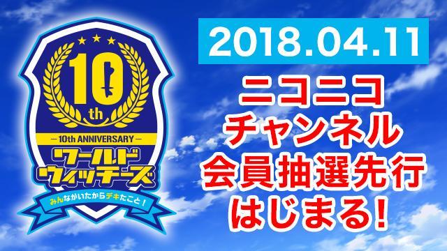 【10周年みんデキ!】ニコニコチャンネル会員抽選先行、2018年4月11日18時に受付開始!!