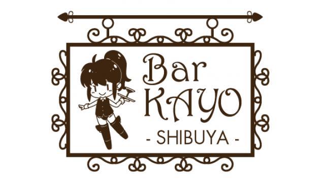 渋谷に【Barかよ】がオープン!? 番組の人気コーナーがスピンオフイベント開催&チケット販売開始!