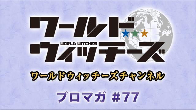 【明日生放送】詳報! ワールドウィッチーズチャンネル 連盟空軍 広報活動(生)#3