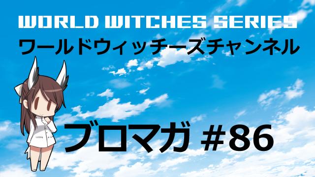 告知!ワールドウィッチーズチャンネル生放送「BarKAYO #1」 &【プレゼント企画】おねぇちゃんねる#6 末柄さん加隈さん藍本さん直筆サイン入りステッカー【抽選で3名様】