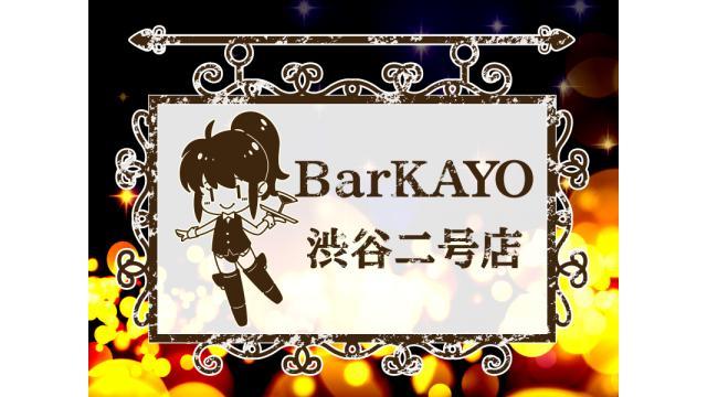 渋谷に【BarKAYO】二号店がオープン決定!!チケット抽選受付を4月26日21時より開始!