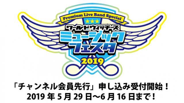 ワールドウィッチーズミュージックフェスタ2019 Premium Live Band Special ニコニコ会員先行【再修正版】