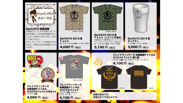 【BarKAYO】渋谷二号店で販売するグッズの紹介です!