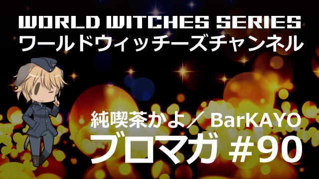 告知!ワールドウィッチーズチャンネル生放送「BarKAYO 渋谷二号店」 【プレゼント企画】出演者11名直筆サイン入りステッカー【抽選で11名様】