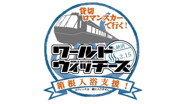 「貸切ロマンスカーで行く!温泉入浴支援!」の会員先行抽選受付を12月10日12時より開始!