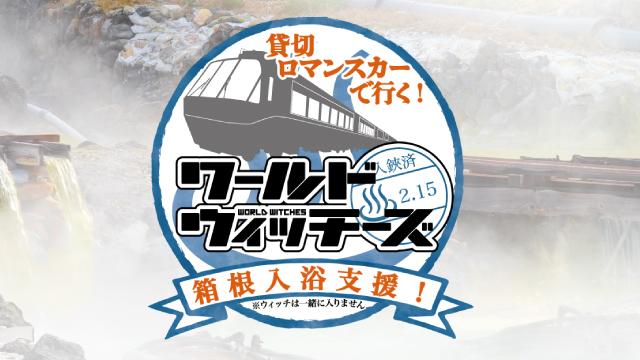 箱根入浴支援旅程写真販売のお知らせ