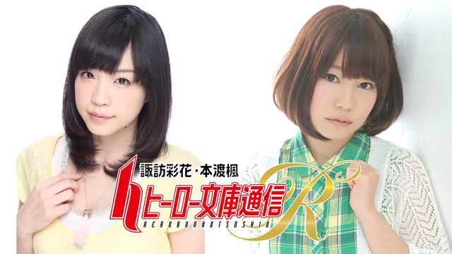【お知らせ】『諏訪彩花・本渡楓 ヒーロー文庫通信R』#01 更新!