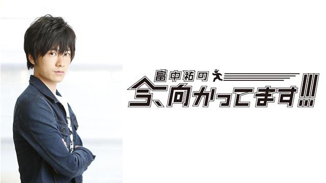 【お知らせ】『畠中祐の今、向かってます!!!』第25回 更新!
