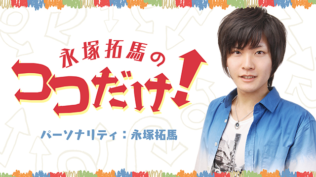 【ニコ生】3/11(木)19時~生放送『永塚拓馬のココだけ!』第72回メール募集!
