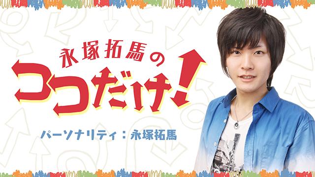 【ニコ生】5/13(木)19時~生放送『永塚拓馬のココだけ!』第74回メール募集!