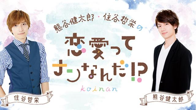 【新番組スタート!】熊谷健太郎・住谷哲栄の『恋愛ってナンなんだ!?』