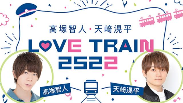 【新番組スタート!】『高塚智人・天﨑滉平 LOVE TRAIN 2522』