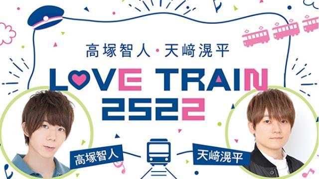 【会員限定】『高塚智人・天﨑滉平 LOVE TRAIN 2522』第21回 直筆メッセージが到着!