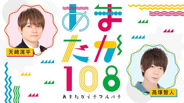 【新番組スタート!】『高塚智人・天﨑滉平 あまたか108』番組内容のお知らせ