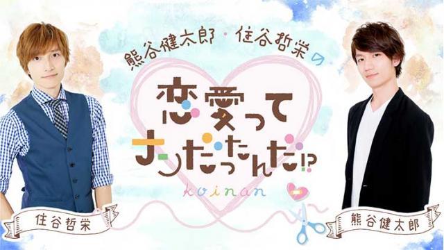 『熊谷健太郎・住谷哲栄の恋愛ってナンだったんだ!?』第1回休止のお知らせ