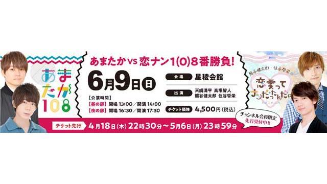 天﨑滉平・高塚智人、熊谷健太郎・住谷哲栄が出演!『あまたか108』&『恋愛ってナンだったんだ⁉』2番組合同イベントが6月9日(日)に開催決定!