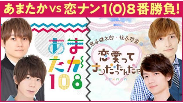 6月9日開催『あまたか vs 恋ナン 1(0)8番勝負!』当日券&グッズ情報