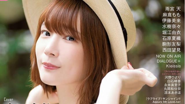 【目次紹介】声優グランプリ2019年8月号(7月10日発売)