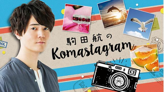 【会員限定】ニコ生『駒田航の Komastagram』プレゼント応募方法に関しまして
