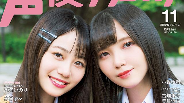 【最新号速報】10月10日(日)発売!11月号の表紙・巻頭大特集を公開!