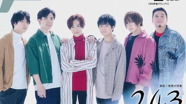 【最新号速報】1月9日(土)発売!2月号の表紙・巻頭大特集を公開!