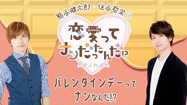 2月7日(日)開催生配信特番『熊谷健太郎・住谷哲栄の恋愛ってナンだったんだ!?』チケット発売開始!