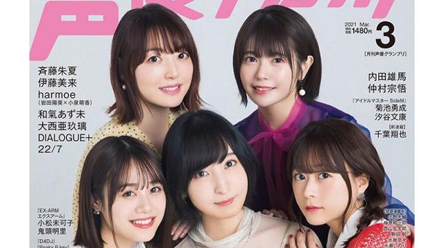 【最新号速報】2月10日(水)発売!3月号の表紙・巻頭大特集を公開!
