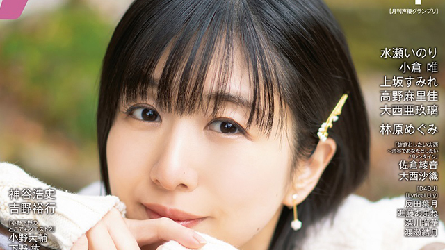 【最新号速報】3月10日(水)発売!4月号の表紙・巻頭大特集を公開!