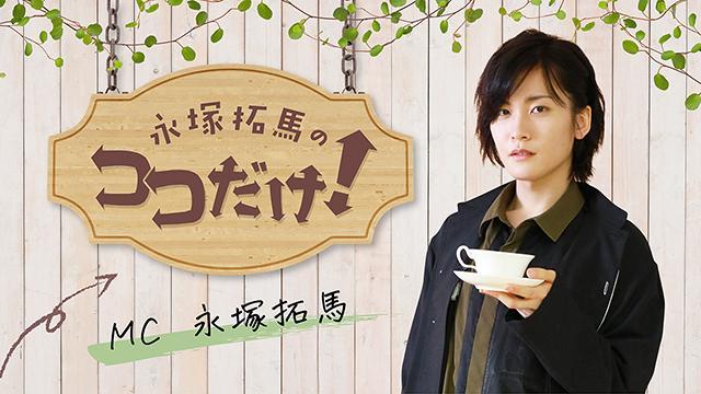 【ニコ生】7/8(木)19時~生放送『永塚拓馬のココだけ!』第76回メール募集!