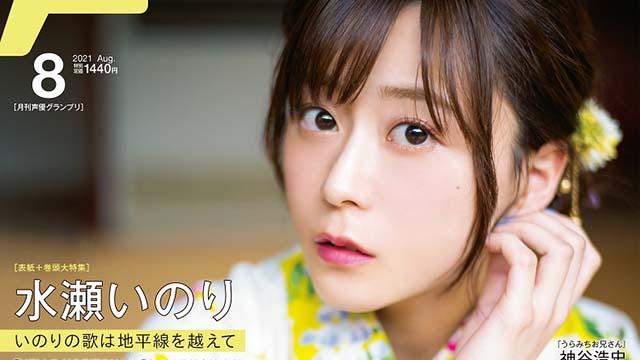 【最新号速報】7月9日(金)発売!8月号の表紙・巻頭大特集を公開!