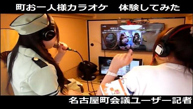 【名古屋町会議】町お一人様カラオケ体験してみた!【ユーザー記者・あまつぶ】