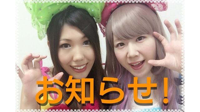 ◆出演告知◆2016/10/14(金) 20時~
