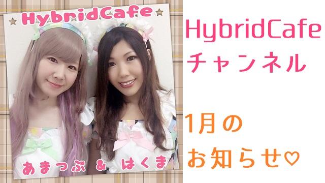 1月のHybridCafeチャンネル