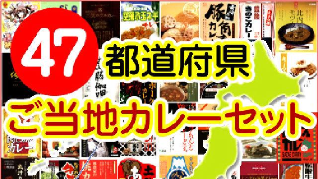 お正月特番【47都道府県ご当地レトルトカレーグランプリ】の準備