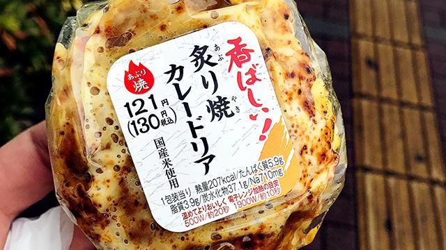 香ばしい!炙り焼カレードリア@サンクス 130円