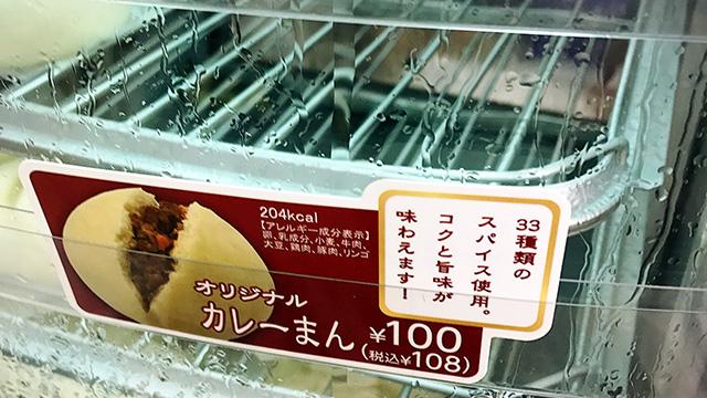 牛、鶏、豚!3種類の肉が大合唱【オリジナルカレーまん/スリーエフ 108円】
