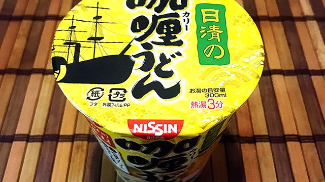 日清の咖喱 (カリー) うどん/NISSIN 138円【焼津かつお節と醤油が隠し味!】