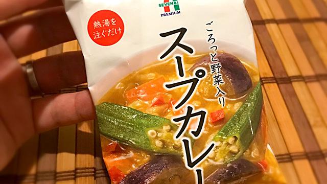 【1年1000カレー】1/1 ごろっと野菜入りスープカレー/セブンイレブン【No.3/1,000】