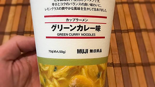 【1年1000カレー】1月5日 カップラーメン グリーンカレー味/無印良品【No.61/1,000】