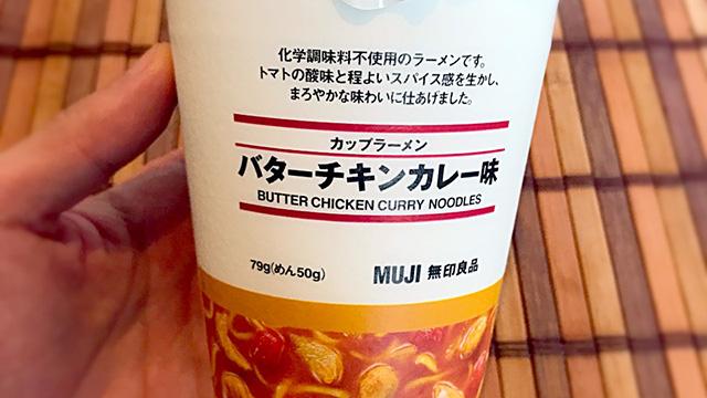 【1年1000カレー】1月7日 カップラーメン バターチキンカレー味/無印良品【No.64/1,000】