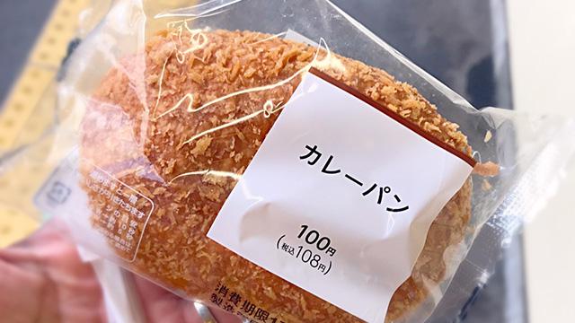 【1年1000カレー】1月9日 カレーパン/ファミリーマート【No.67/1,000】