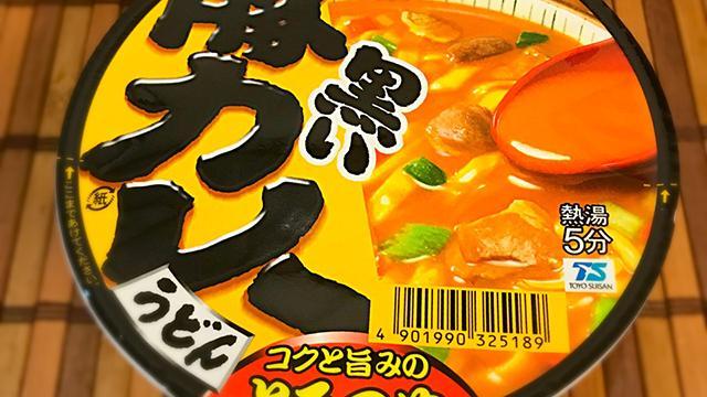 【1年1000カレー】1月16日 黒い豚カレーうどん/マルちゃん【No.84/1,000】