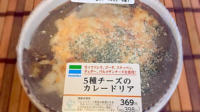 【1年1000カレー】1月17日 5種チーズのカレードリア/ファミリーマート【No.85/1,000】