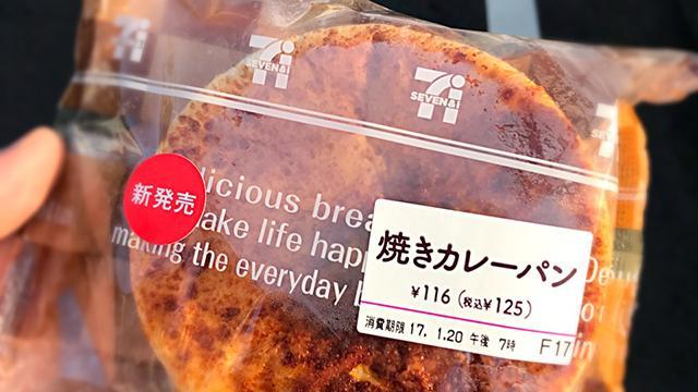 【1年1000カレー】1月19日 焼きカレーパン/セブンイレブン【No.91/1,000】