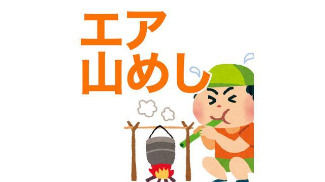 1/16(火)20:00~生放送!【コンビニめし】3分で激うまカレー鍋を作る【エア山めし】