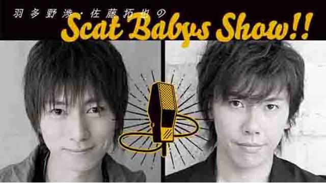 「羽多野渉・佐藤拓也のScat Babys Show!!」チャンネルがオープン!&記念ニコ生が決定!